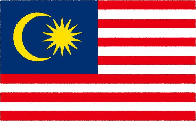 国旗 イラスト 無料|マレーシアの国旗