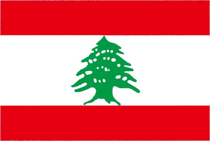 国旗 イラスト 無料 レバノン共和国の国旗