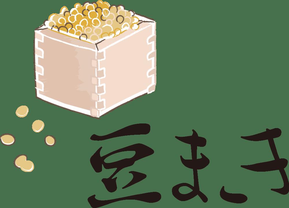 節分 イラスト 無料|手書きの福豆「豆まき」の文字入り