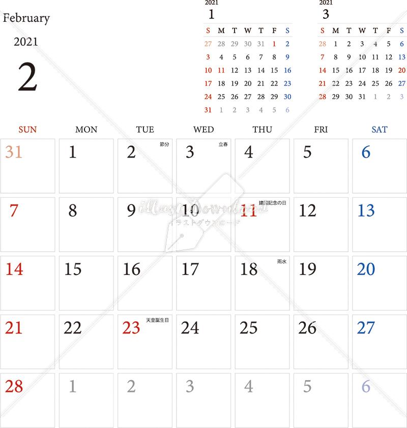 イラストデータ販売|カレンダー 2021 最新の祝日|2月 シンプルなカレンダー A4 1ヶ月毎(日曜始まり)