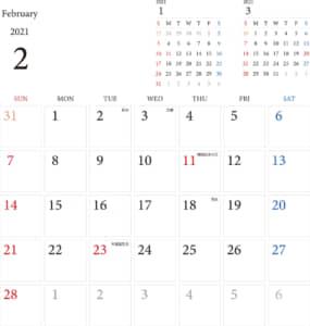 カレンダー 2021 無料|2月 シンプルなカレンダー A4 1ヶ月毎(日曜始まり)