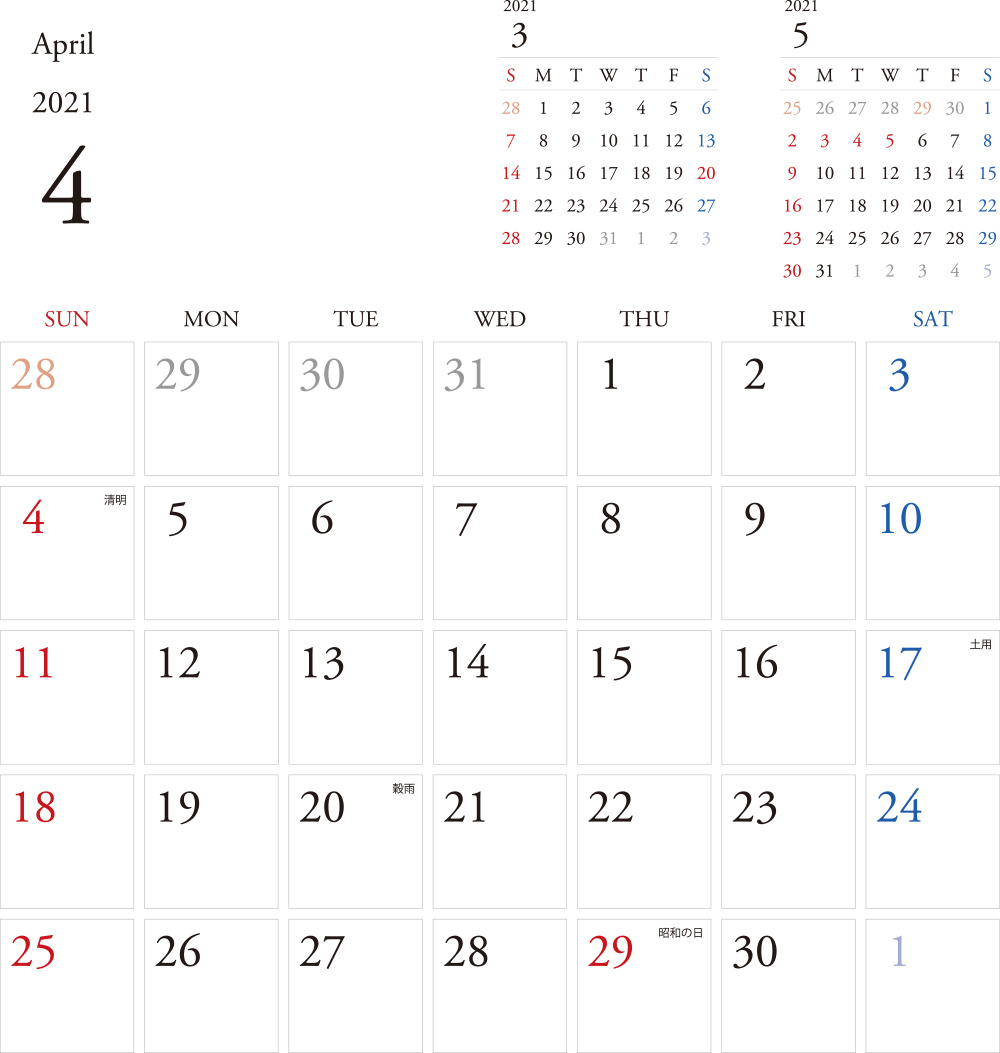 カレンダー 2021 無料|4月 シンプルなカレンダー A4 1ヶ月毎(日曜始まり)