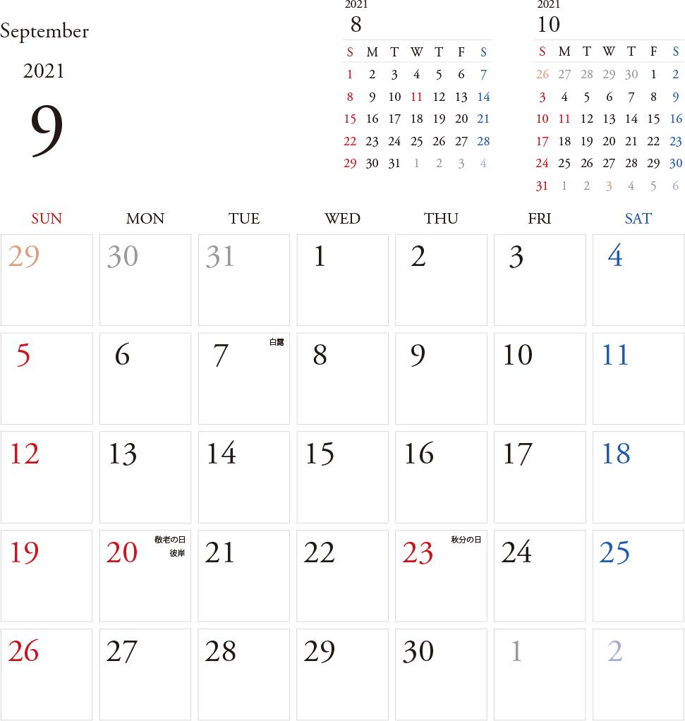 カレンダー 2021 無料|9月 シンプルなカレンダー A4 1ヶ月毎(日曜始まり)