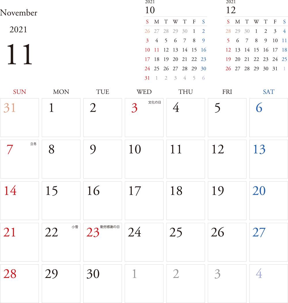 カレンダー 2021 無料|11月 シンプルなカレンダー A4 1ヶ月毎(日曜始まり)