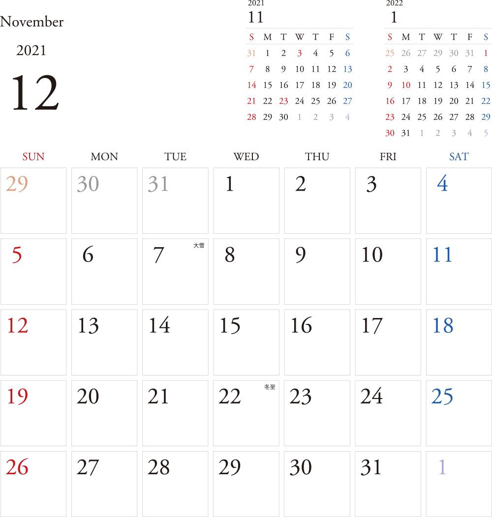 カレンダー 2021 無料|12月 シンプルなカレンダー A4 1ヶ月毎(日曜始まり)