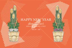 年賀状2021デザイン|門松 ポップなデザイン 赤色 横型 イラストデータ