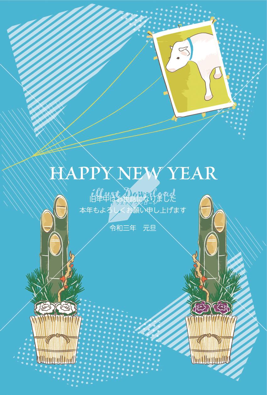 年賀状2021デザイン|門松 凧 ポップなデザイン 青色 縦型 イラストデータ