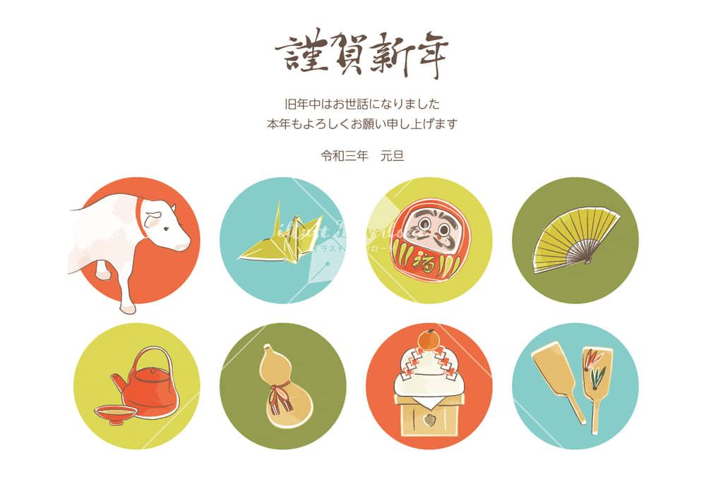 年賀状2021デザイン|円とお正月モチーフ 横型 イラストデータ