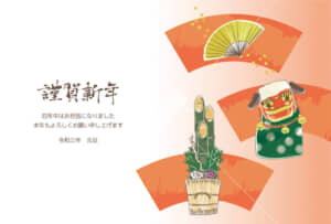 年賀状2021デザイン|扇 門松 獅子舞い 横型 イラストデータ