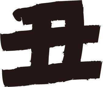 年賀状2021デザイン無料|筆文字 太文字 「丑」
