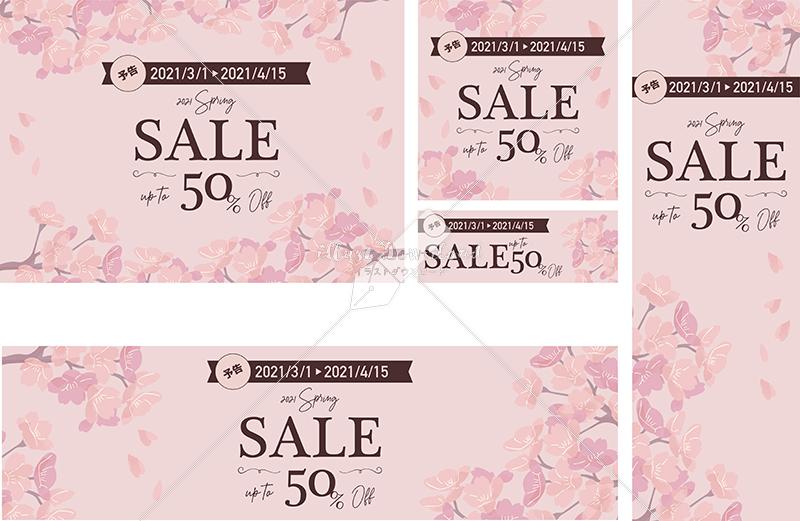 イラストデータ販売|スプリングセール バナー 背景 ピンクデザイン イラストデータ