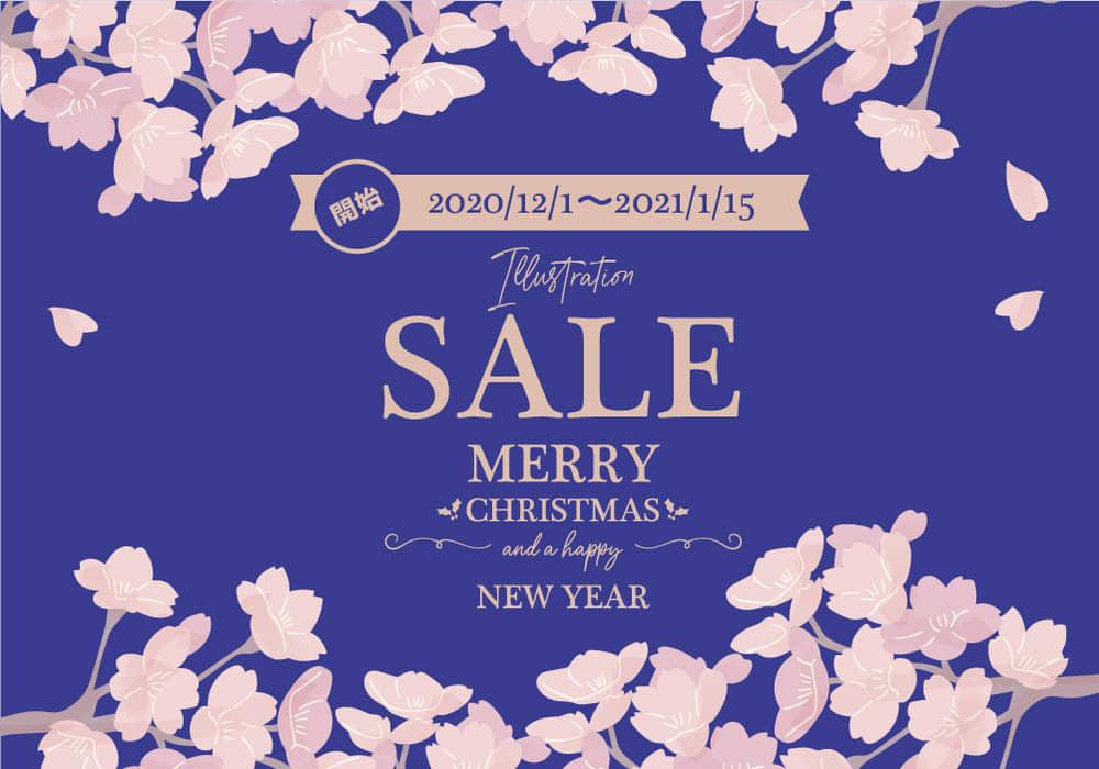 【販売開始】12月1日よりイラストセールを開始!