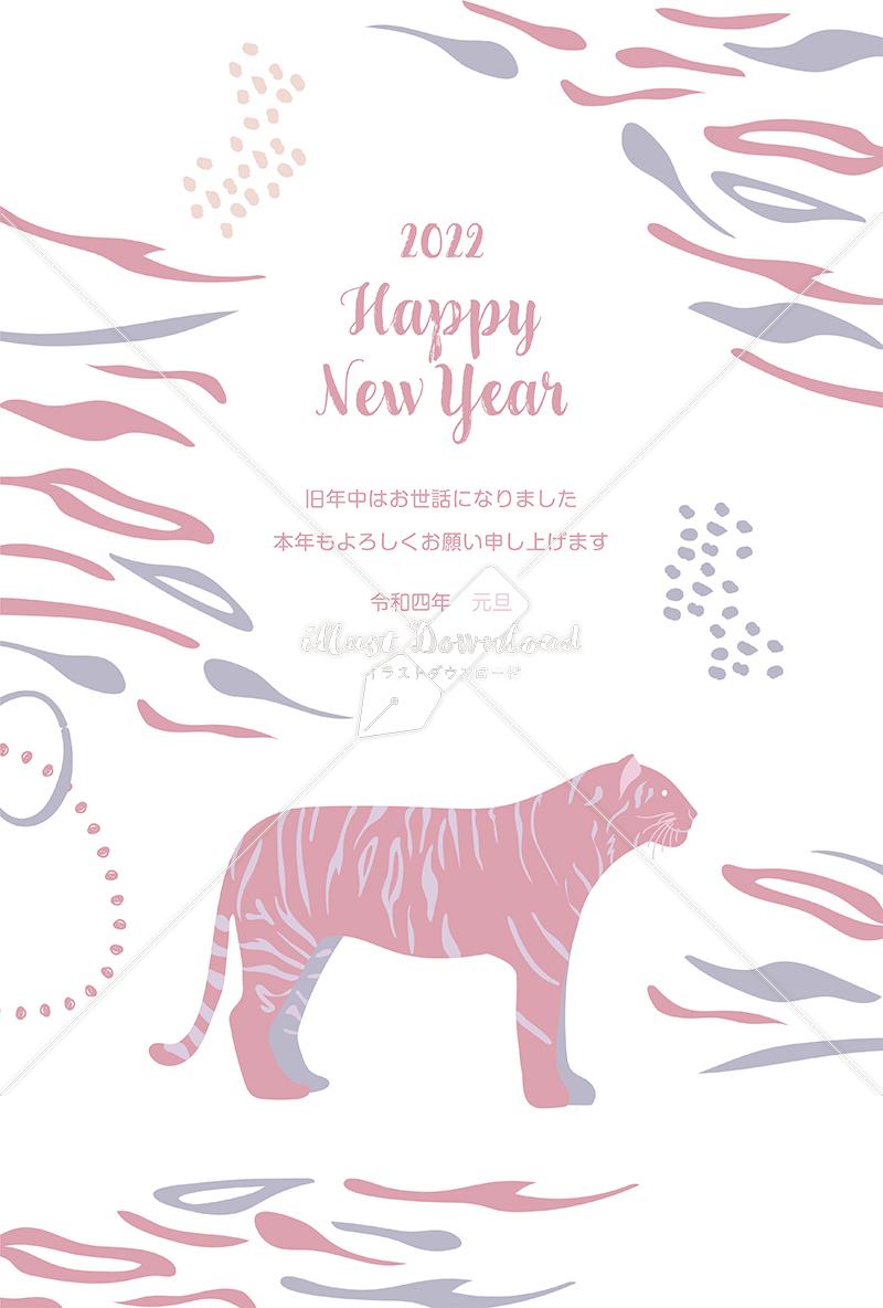 イラストデータ販売|寅年 シンプル 年賀状 トラと虎柄背景5 イラストデータ