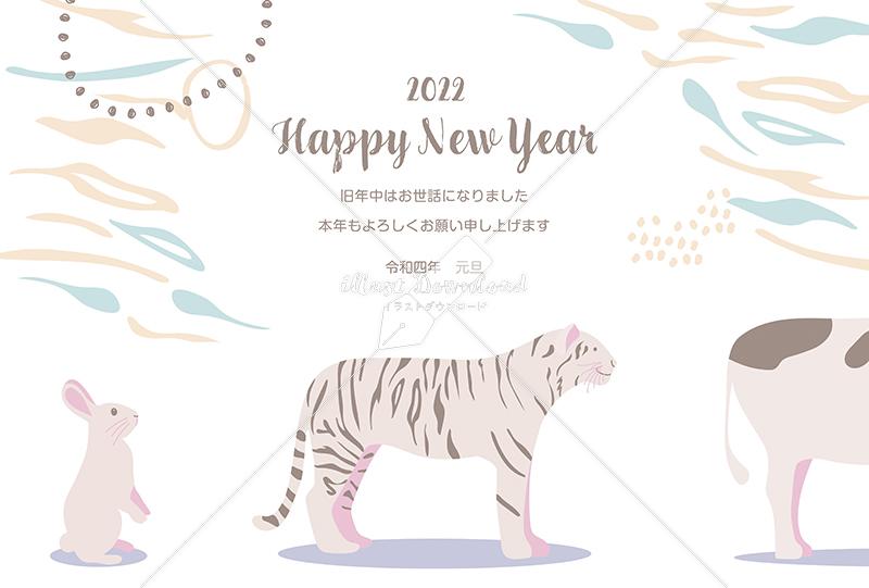 イラストデータ販売|寅年 シンプル 年賀状 干支の行列 牛とトラとうさぎ2 イラストデータ