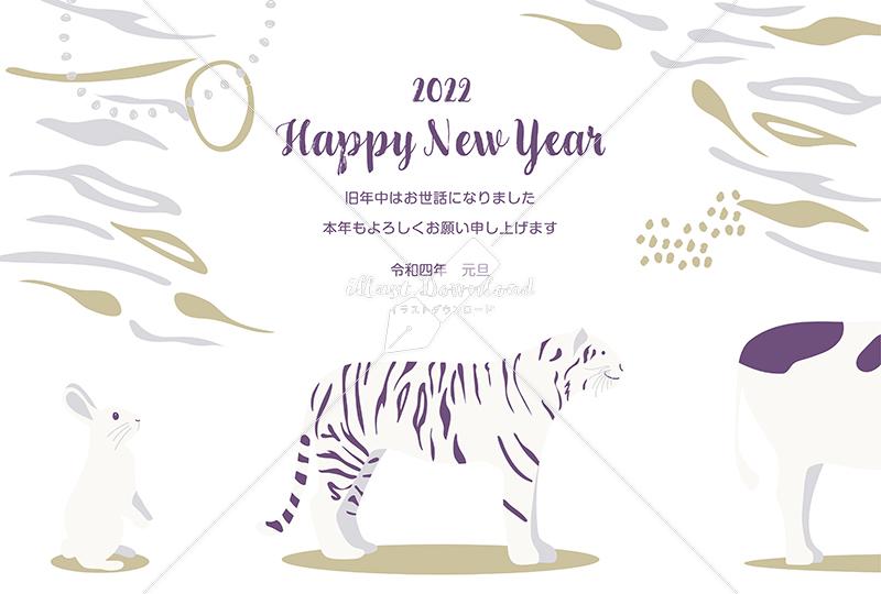 イラストデータ販売 寅年 シンプル 年賀状 干支の行列 牛とトラとうさぎ3 イラストデータ