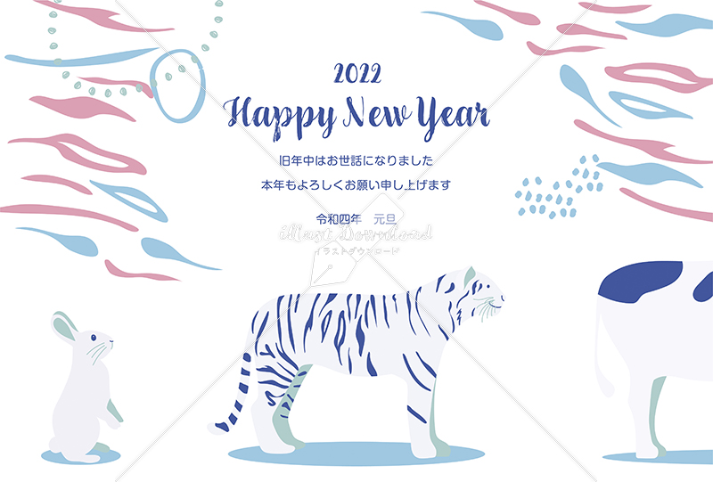 イラストデータ販売 寅年 シンプル 年賀状 干支の行列 牛とトラとうさぎ5 イラストデータ