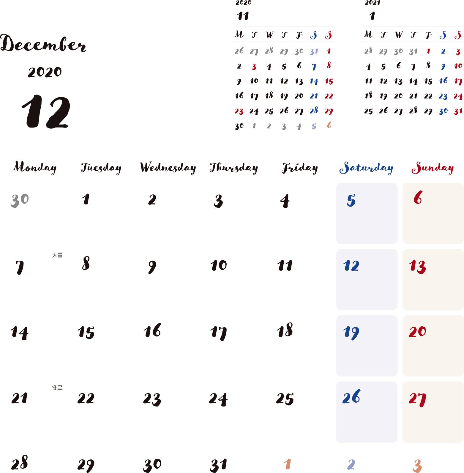 カレンダー 2020 12 月
