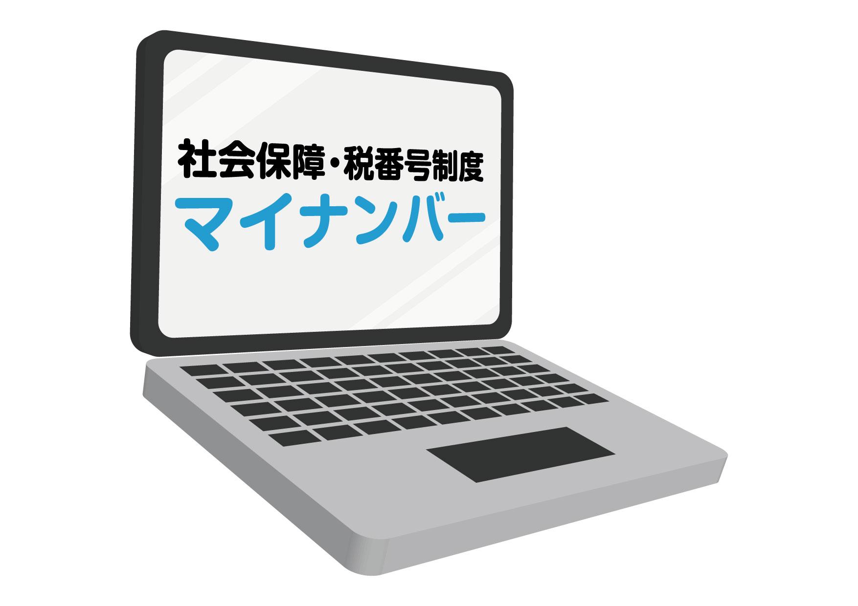 マイナンバー パソコン イラスト 無料