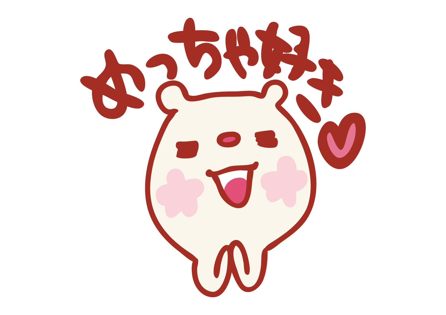 可愛いイラスト無料|くまさん 大好き − free illustration Bear heart