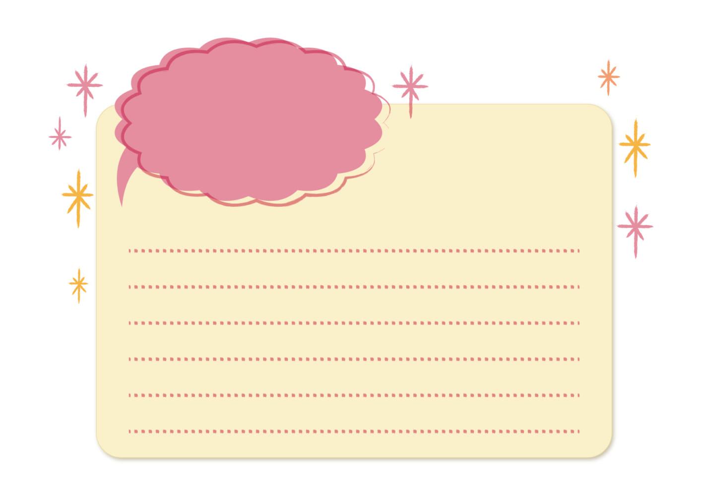 ノート 吹き出し ピンク 背景 イラスト 無料