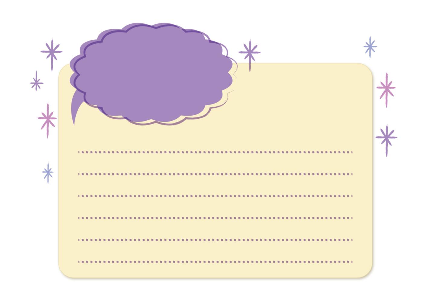 ノート 吹き出し 紫色 背景 イラスト 無料
