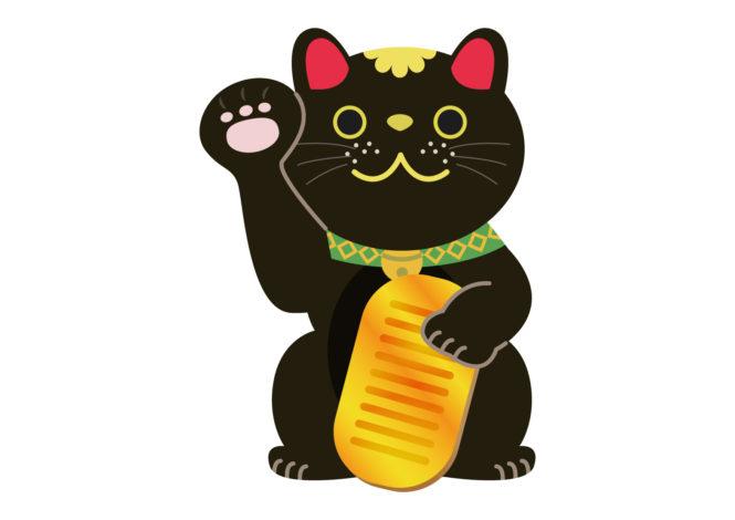 招き猫 右手 黒猫 イラスト 無料